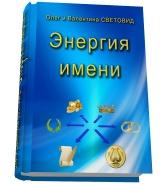 """Книга """"Энергия имени"""". Авторы: О. и В. Световид"""