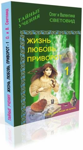 книга жизнь любовь приворот