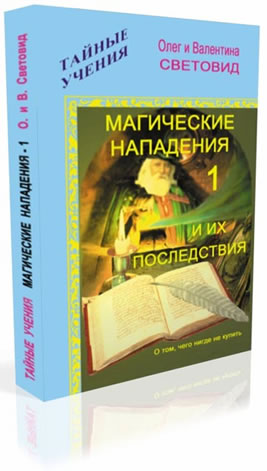 Книги по эзотерике и развитию человека Сайт расширенного